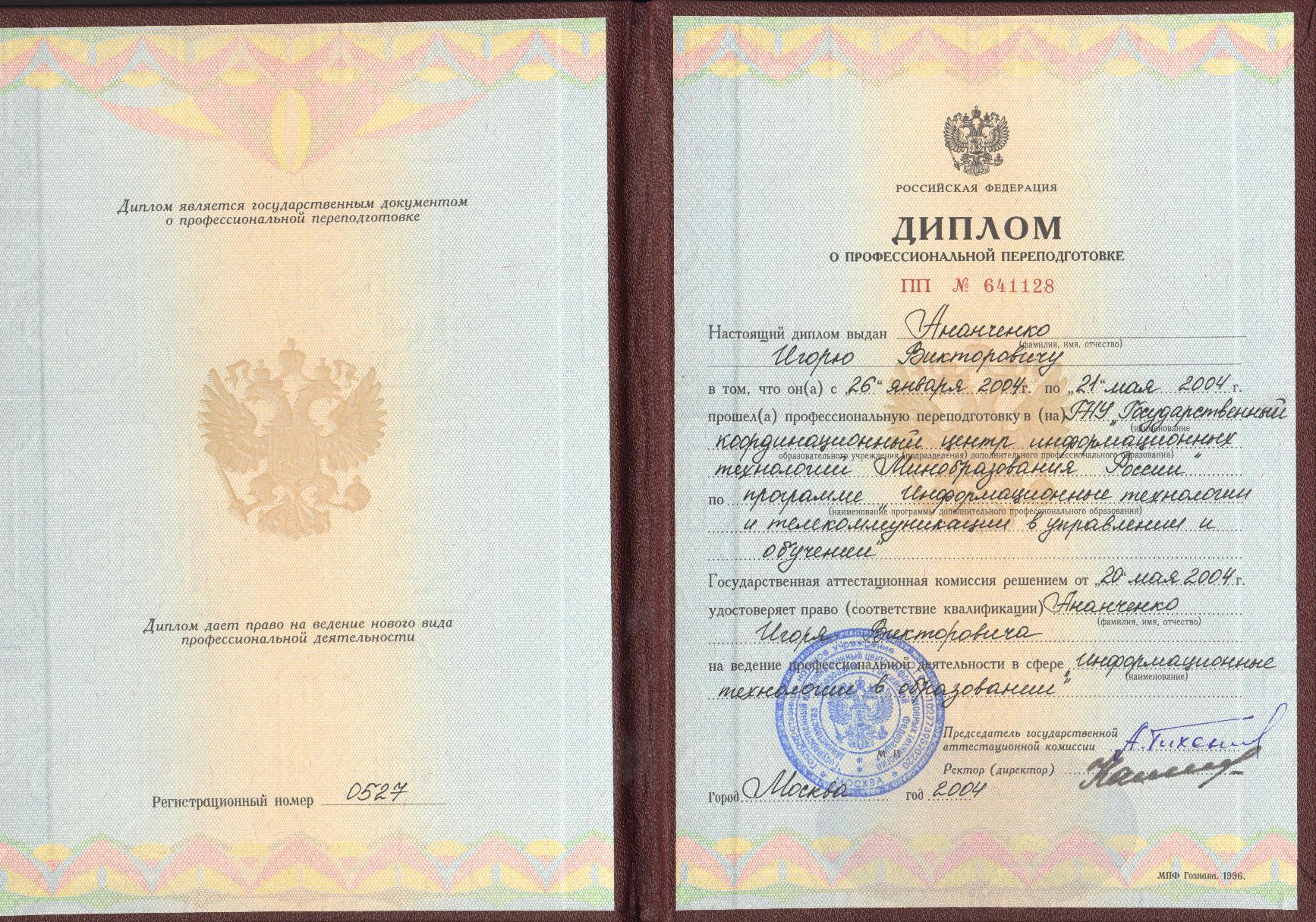 ru Дипломы и сертификаты  Программа Информационные технологии и телекоммуникации в управлении и обучении 26 01 04 21 05 04