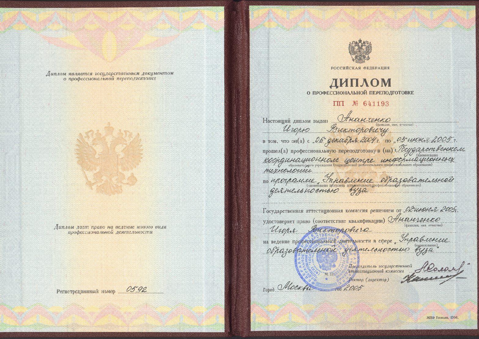ru Дипломы и сертификаты  Программа Управление образовательной деятельностью вуза 06 12 04 03 06 05
