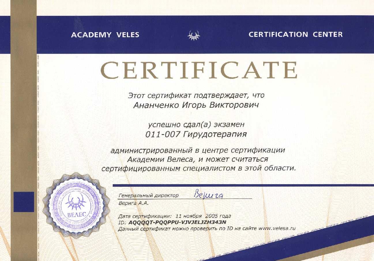 Сертификация дипломы экзамен требования стандарта гост р исо 9001 к док