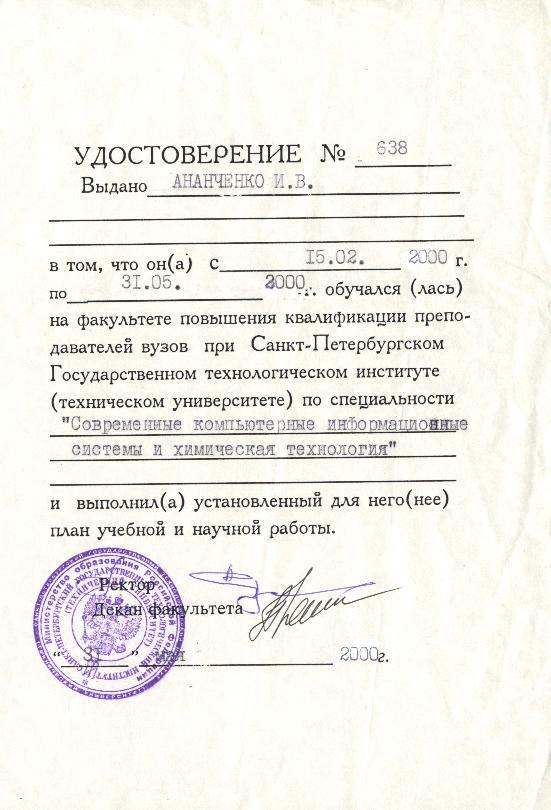 ru Дипломы и сертификаты Удостоверение повышения квалификации Современные компьютерные информационные системы и химическая технология